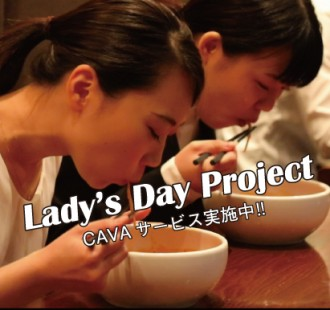 Lady's Day Project